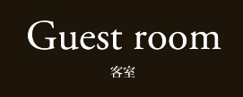 Guest room 客室